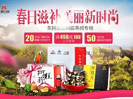春日传统滋补阿胶品食品电商活动专题页面