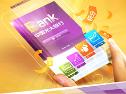 """""""用手机银行 1888积分轻松拿""""营销活动海报设计"""