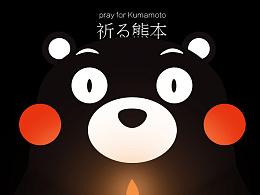 为熊本县祈福