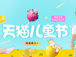 天猫儿童节海报