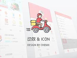 交互动画&ICON(外卖类app)