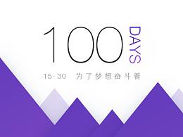 dribbble 100days日常界面练习