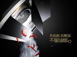 油烟机描述