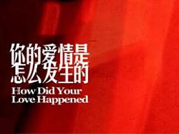 微电影<你的爱情是怎么发生的>平面设计