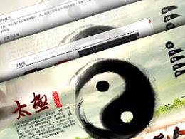 中国风网站--太极文化