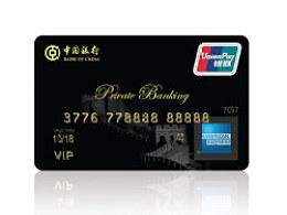 中国银行长城美国运通卡 | boqpod荚果