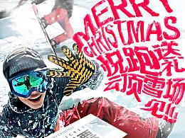 圣诞快乐!来领滑雪票吧!