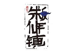朱仙镇年画系列设计