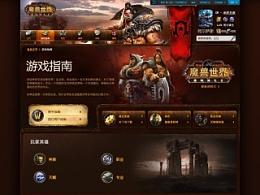 网页设计-魔兽世界官方网站创作