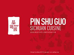 餐饮品牌设计丨品蜀国餐厅VI升级简约国风菜谱菜单摄影