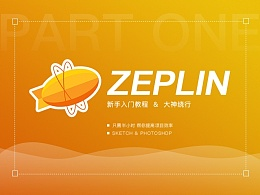 Zeplin与sketch-入门教程