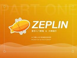 Zeplin与sketch-入门教程