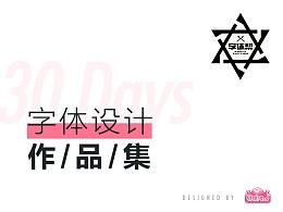 【字体帮】30字体设计练习
