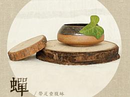 【匠】手作陶瓷