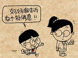 小明漫画——世上无难事,只要肯放弃