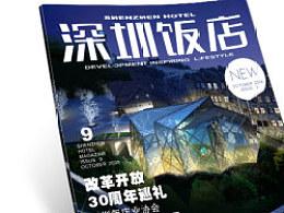 2008年作品---杂志《深圳饭店》