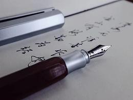朴度/钢笔