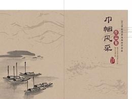 国画画册作品集