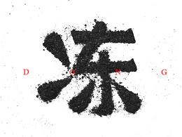 字体练习-字体帮-02
