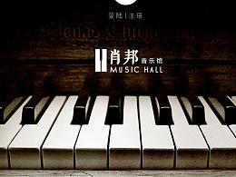 肖邦音乐馆网页设计