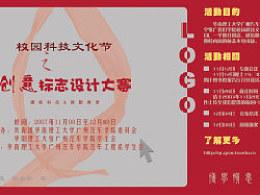 校园科技文化节之创意标志设计大赛海报