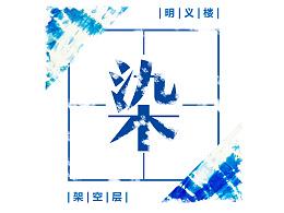 """贵州师范学院传媒与设计学院""""岁末·染""""扎染艺术展海报设计"""