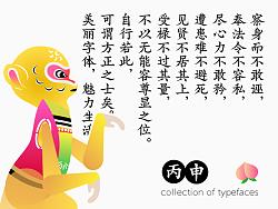丙申年排版类字体小结 by 叶天宇yetianyu