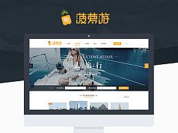 一个旅游网站的界面设计