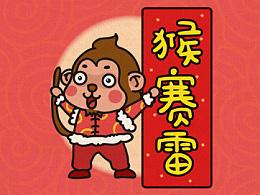 微信推送小漫画——猴年恭喜发财