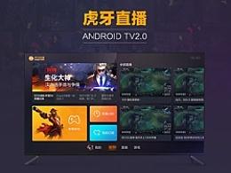 虎牙直播TV2.0