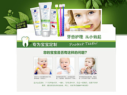 母婴用品-牙膏牙刷专题页