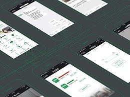 微信公众号的UI界面