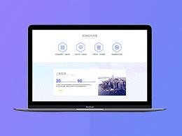 短信验证码网站设计