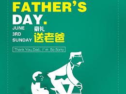 0031 父亲节海报设计