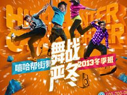 舞战严冬--嘻哈帮街舞冬季宣传设计
