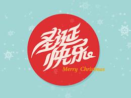 祝大家圣诞快乐,顺便更新一下