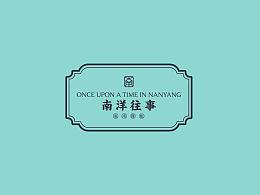 宁波 · 《南洋往事》餐饮品牌设计