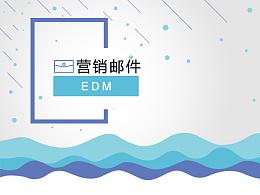 P2P EDM邮件