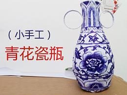 小手工-青花瓷瓶