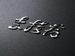 字体_名字
