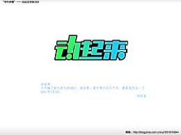 """""""字作多情""""---刘兵克字体日记(第三十二期)"""