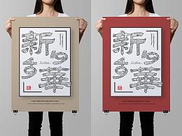1949新华文化园区字画海报
