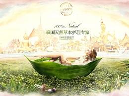 泰国绿漾化妆品线上页面+巢江南窗帘首页线上页面