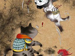 格斗猫-夜袭