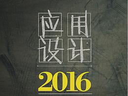 广州源酷传媒公司-艺术沙龙宣讲会 海报设计
