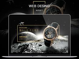 黑金风格手表网页练习