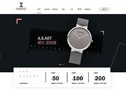 腕表网页设计