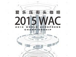 2015WAC爱乐压世界咖啡大赛西安站海报