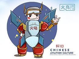 航空文化——凯普杯作品