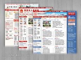 05年旧作-某省人民政府门户网站设计